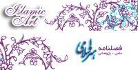 Islamic Art Journal Iran.jpg